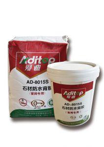 AD-8015S石材防水背胶(背网专用)