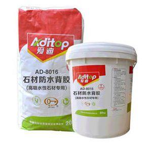 AD-8016石材防水背胶(高吸水性石材专用)